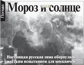 immagine articolo emergenza gelo nella russia europea mosca in centro citta temperatura 32c