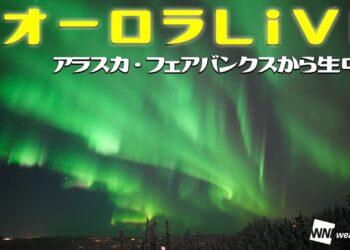 video live aurora boreale fairba 350x250 - Tempesta solare raggiunge la nostra Atmosfera