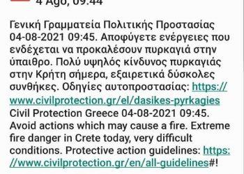 avviso incendi grecia