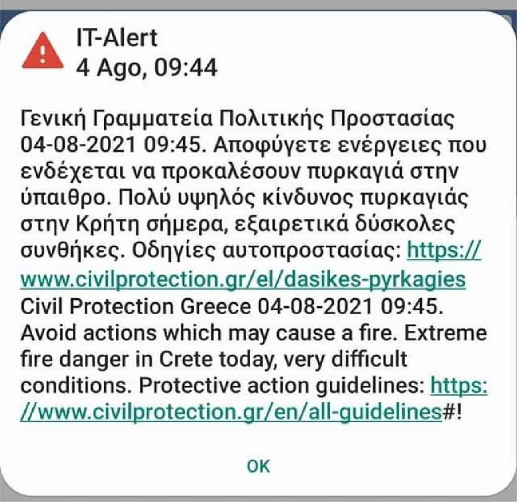 avviso incendi grecia - SOS meteo e ambiente Grecia. Allertati anche i turisti delle isole greche